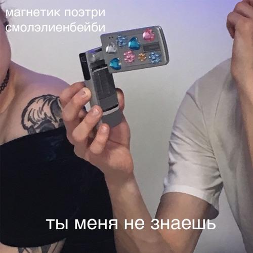 Magnetic Poetry & smolalienbaby - Ty Menya Ne Znaesh