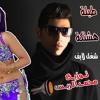 Download طبله هشتكة مجننه البنات رقص 2018 بلدي Mp3