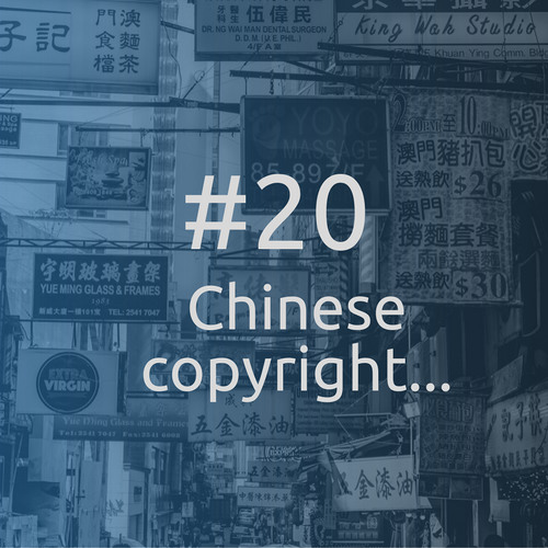 #20 Chinese copyright, or how to grow the market in the second global economy - A. G. Dudanerok
