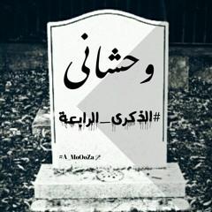 #A.MoOoZa | Wahshany - وحشاني
