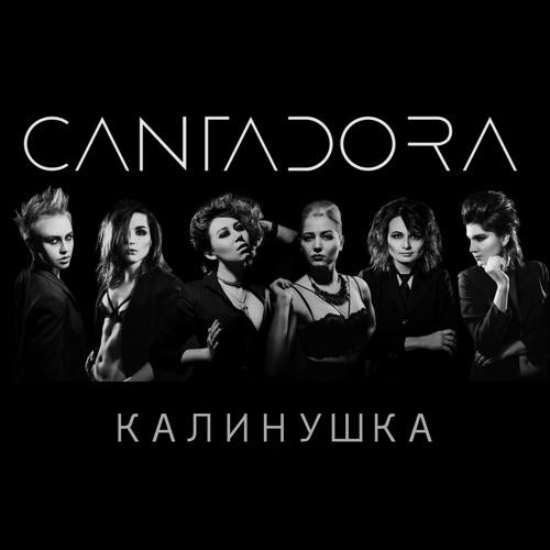 Калинушка / Kalinushka