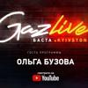 Баста ft. Жадная O.B. (Ольга Бузова) - Оля Бузова тоже музыка (Gazlive)