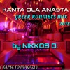 KANTA OLA ANASTA 2018  [Greek Roumbes Mix] |ΟΛΑ ΑΝΑΣΤΑ| by NIKKOS D.