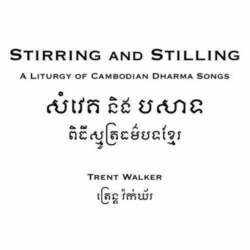 Stirring and Stilling