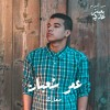 Download معاك - عمر شعبان   maak Mp3