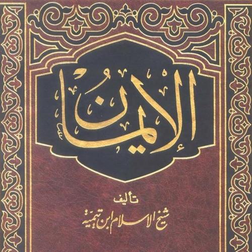 اختصار مجموع فتاوى ابن تيمية -ج٨ - الإيمان