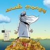 Greg Lassierra - Arab Money (Free Download)