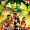 #74 Road to Infinity War - Thor: Ragnarok
