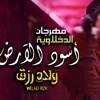 Download حصرياً _ الدخلاوية - مهرجان أسود الأرض من فيلم ولا.mp3 Mp3