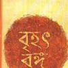 088 04 087 161205 Brihat Banga Saura Dharma A14 Pari4(P - 576) mp3