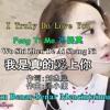 4. Wang Jie - Wo Shi Zhen De Ai Shang Ni [Feng Timo Cover] (LVS Remix)