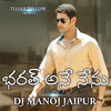 Bharath Anu Nenu Promo Remix By Dj Manoj Jaipur