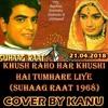 Khush Raho Har Khushi Hai Tumhare Liye (Suhaag Raat 1968)COVER BY KANU