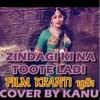 Zindagi Ki Na Toote Ladi (Kranti 1981) COVER BY KANU 23042018
