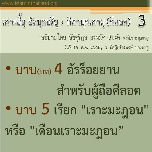 กิตาบุศเศามฺ (ศีลอด) 3 : บาบ 4-5