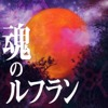 [Cover] Soul's Refrain - Roselia (Evangelion: Death and Rebirth ED)