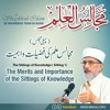 Majalis-ul-ilm (Sitting 1) The Merits and Importance of the Sittings of Knowledge