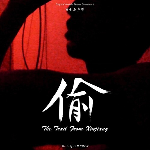 The Trail From Xinjiang (Original Motion Picture Soundtrack)