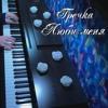 Гречка - Люби Меня Люби - piano version (на пианино)