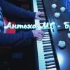 Антоха МС - Бросай Табак - на пианино (piano version)