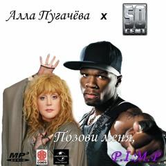 Алла Пугачёва X 50 Cent – Pozovy menya, P.I.M.P.