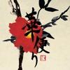 太陽華~ひまわり~(唄:幸村美希)sample