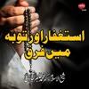 Istaghfar Awr Tauba Mein Farq (Shab e Barat) [Shaykh-ul-Islam Dr. Muhammad Tahir-ul-Qadri]