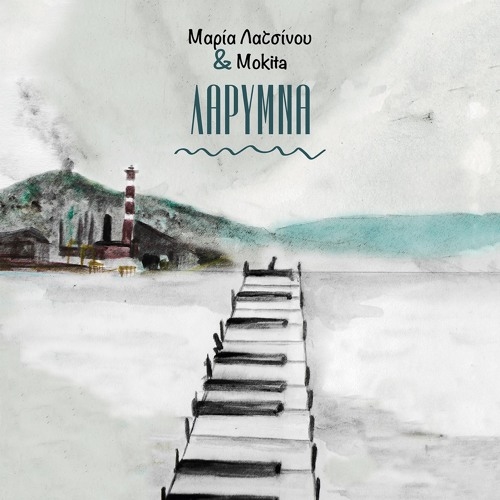 Maria Latsinou & Mokita - Afto (Αυτό)