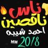 Download احمد شيبه 2018 _ اغنية ناس ناقصين _ جديدة 2018 _.mp3 Mp3