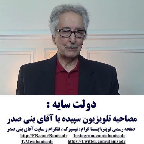 Banisadr 97-02-05=دولت سایه : مصاحبه تلویزیون سپیده با آقای بنی صدر