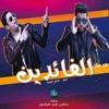 El Da5lawya El Fa2deen
