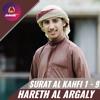Best Voice | Surat Al Kahfi 1 - 9 | Syaikh Hareth Al Argaly