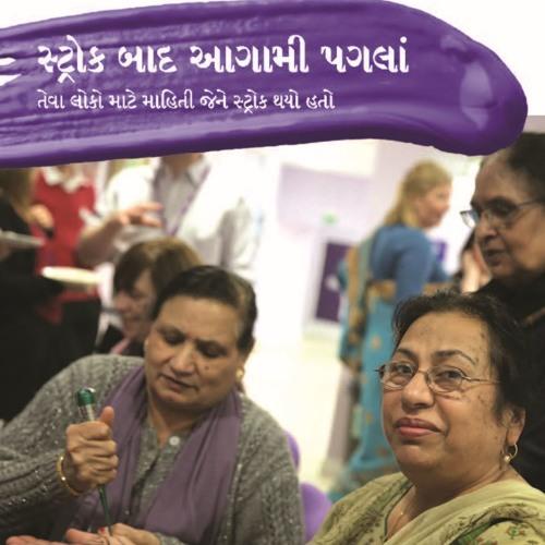 Next steps after a stroke – Gujarati