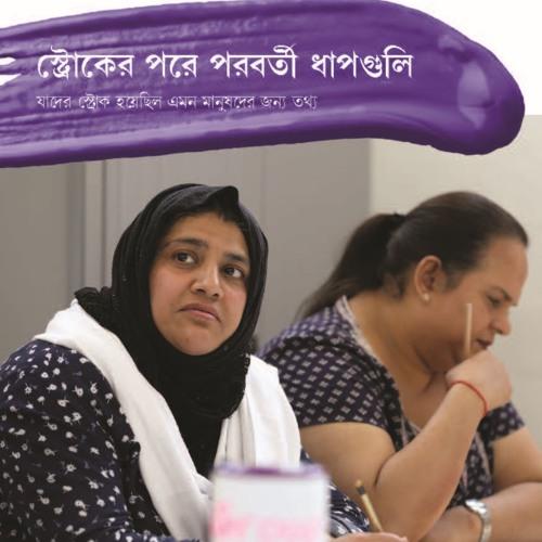 Next steps after a stroke – Bengali