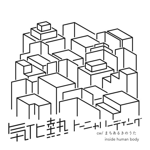 気化熱(トーニャハーディング 3rd EP)Full Ver.