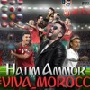 Hatim Ammor - Viva Morocco (EXCLUSIVE Music Audio) | حاتم عمور - ڤيڤا موروكو | 2018