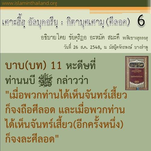 กิตาบุศเศามฺ (ศีลอด) 6 : บาบ 11 (อีมานันวะหฺติซาบัน)