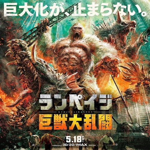 Episode 153: Rampage & Pacific Rim Uprising With Killing Spree