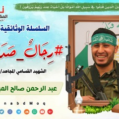 سلسلة رجالٌ صدقوا ، الشهيد المجاهد/ عبد الرحمن المباشر - نبض المقاومة