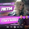 Loboda - Лети (Konstantin Ozeroff & Sky Remix)