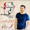 Download Mohamed Rashad - Abtal El Gombaz / محمد رشاد - أبطال الجمباز Mp3