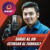 Murotal Al-Qur'an || Surat Al Jin || Istihsan Arif Al Fudoily