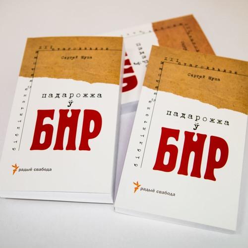 """Сяргей Шупа """"Падарожжа ў БНР"""""""