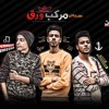 Download مهرجان مركب ورق غناء تيم شوشره توزيع كريم مزيكا Mp3