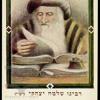"""רש""""י (וזאת הברכה) - אשר כהן, מנחם דאוד יעקב, אפרים יעקב"""