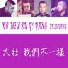 Download Wo Men Bu Yi Yang 我們不一樣 - Da Zhuang 大壮(AME Cover إعادة غناء بواسطة أَمِ) Mp3