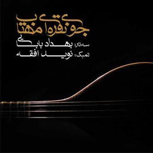 The Silver Stream of Moonlight (Behdad Babaei & Navid afghah)