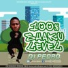 Dj Pedro {OmoIyaEleja} - 100% Shaku Level Mixtape @iam_djpedro on IG x TW, 08105268533[Whatsapp].mp3