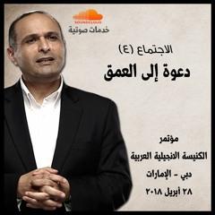 دعوة إلى العمق (4) - د. ماهر صموئيل - مؤتمر الكنيسة الانجيلية العربية بدبي 2018