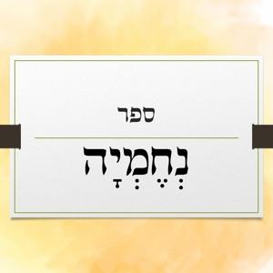נחמיה פרק יג - הרב יונדב להורדה